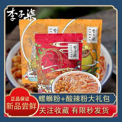 李子柒螺蛳粉335*2+四川酸辣粉252*1组合红薯粉米线方便速食食品
