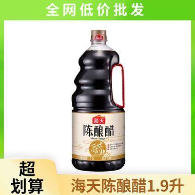【全网低价】海天1.9L陈酿醋批发大瓶海天1.9L升陈酿醋大桶1.9l