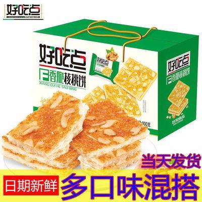 达利园好吃点香脆腰果饼800g整箱批发早餐饼煎饼休闲零食点心200g