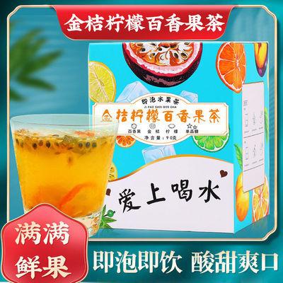 57579/金桔百香果柠檬蜂蜜茶泡水冻干柠檬片美白网红水果茶冷水冲泡茶包