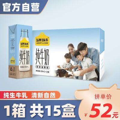 【5月产】认养一头牛全脂纯牛奶250ml*15盒早餐奶纯牛奶整箱批发