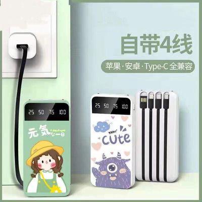 56994/自带线充电宝带线华为vivo苹果OPPO手机通用移动电源10000毫安