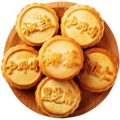 卢师傅月饼椰蓉花生酥黑芝麻酥五仁多口味早餐中秋点心美味小零食