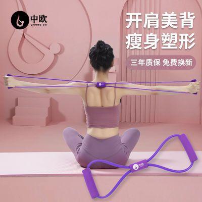 中欧8字拉力器开肩美背家用健身弹力带瑜伽器材扩胸器八字拉力绳