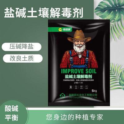 盐碱土壤解毒剂5KG土壤改良剂盐碱土壤调理剂免深耕改良土壤板结