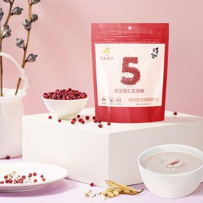 [2020年9月4号]永和豆浆 红豆仁豆浆粉175g*3 早餐搭档速溶微甜薏