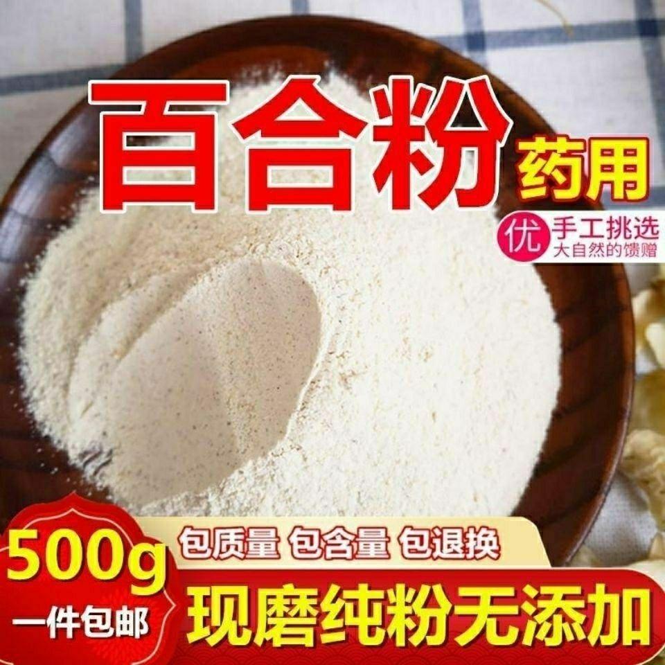 纯百合粉 药百合干粉 无硫百合干粉中药材