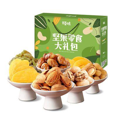 百草味零食大礼包1360g8袋每日坚果干果炒货坚果礼盒巴旦木核桃