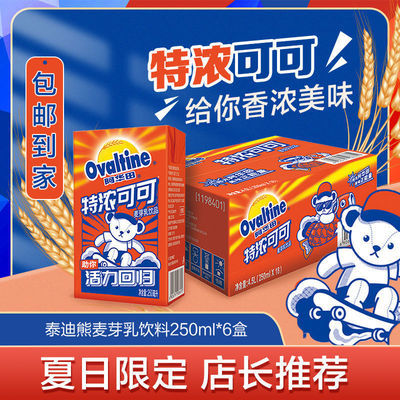 阿華田特濃可可麥芽乳飲料巧克力麥芽乳兒童早餐奶牛奶250ml*6盒