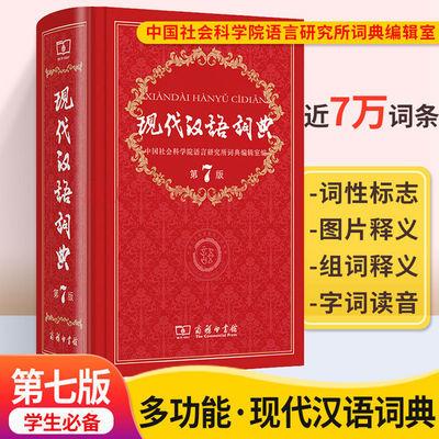 現代漢語詞典第7版最新版正品包郵2021年正版商務印書館出版社