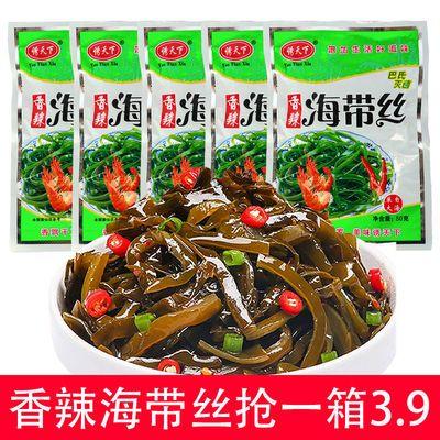 香辣即食海带丝休闲零食整箱小包装下饭菜凉菜咸菜5-100包批发