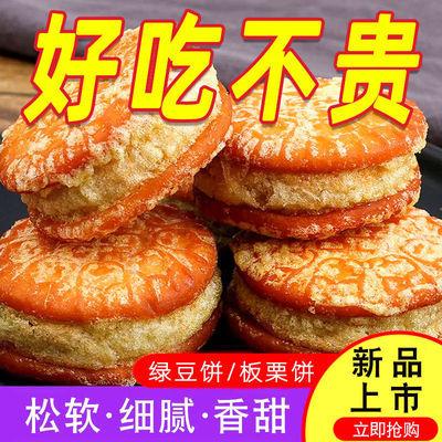 板栗酥绿豆饼传统手工糕点蛋黄酥饼早餐馅饼零食批发整箱营养食品