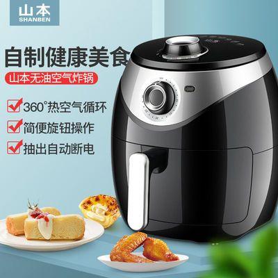 70203/山本空气炸锅家用大容量智能无油烟薯条机电炸锅新款特价电器