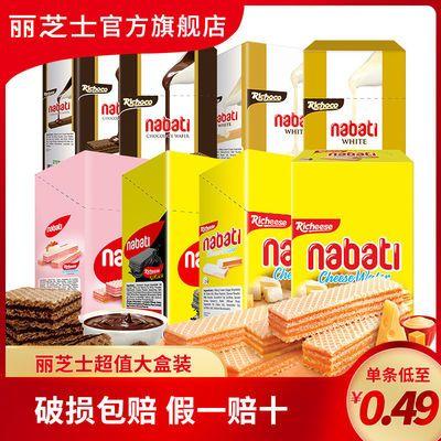 印尼进口Richeese丽芝士威化饼干休闲小吃网红零食威化饼干200g