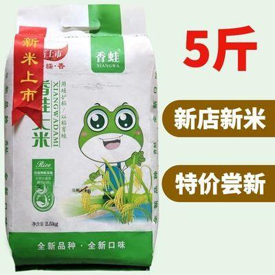 香蛙大米2.5kg一级上海农家当季现磨香软粳米全新品种香蛙大米5斤【7月25日发完】