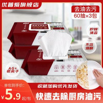 57859/厨房专用清洁湿巾去油去污万能除油湿纸巾家用大包60抽3包