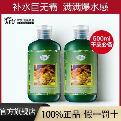 阿芙荷荷巴营养保湿爽肤水250ml*2瓶共500ml补水保湿收毛孔化妆水