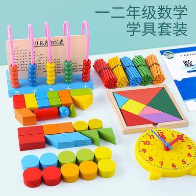 91732/小学一二年级数学教具学习用品加减法训练算数神器算盘时钟玩具
