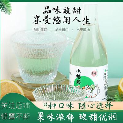 小桔猫水果发酵高颜值微醺5.5果酒度多种口味甜酒晚安酒小瓶酒
