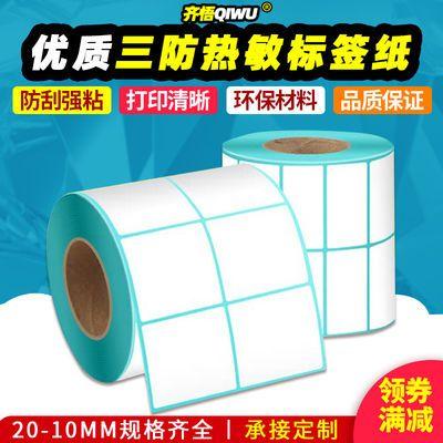 贴纸标签热敏打印纸不干胶双排三防热敏标签打印纸条码标签贴多排