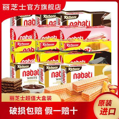 印尼进口Richeese丽芝士威化饼干休闲小吃网红零食威化饼干145g