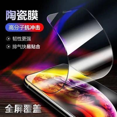 57317/苹果12钢化膜xsmax/xr/x全屏7/8plus手机防爆膜iPhone11陶瓷膜