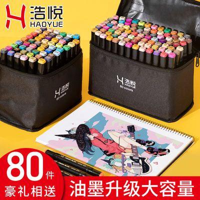 浩悦油性马克笔套装便宜双头学生绘画笔手绘动漫水彩笔正版全套