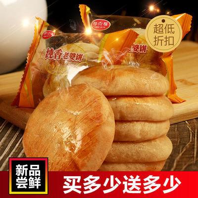 正宗网红老婆饼休闲糕点甜品点心早餐零食25G/40G/50G独立包装