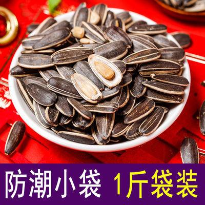 京满香 250g500g袋山核桃味葵花籽内蒙特产炒货坚果零食香瓜子