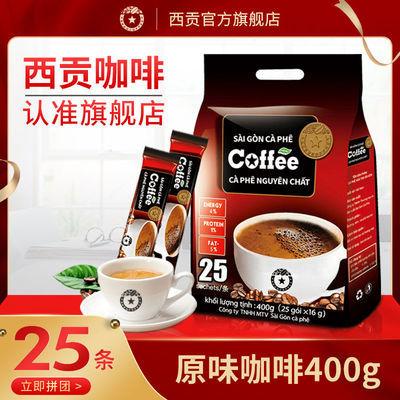越南原装进口西贡原味咖啡16g25条400g袋装 咖啡速溶三合一提神