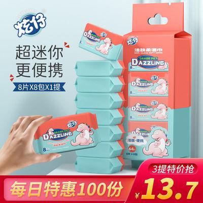 超迷你小包湿巾纸婴儿手口专用宝宝儿童女学生随身便携湿纸巾独立
