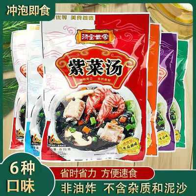 【超市同款】紫菜湯沖泡即食小包袋紫菜蝦皮紫菜海鮮湯懶人速食湯