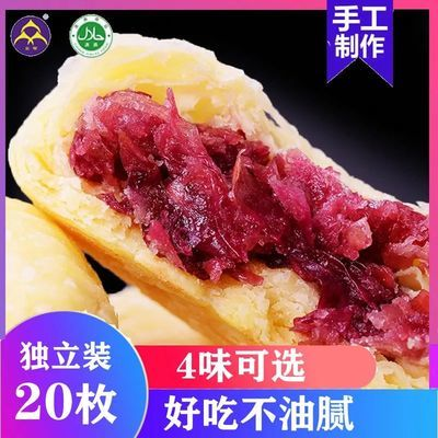 【众穆】云南特产清真鲜花饼10枚独立装手工玫瑰花饼零食早餐糕点