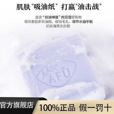 74649/阿芙薰衣草精油皂100g皮肤干燥保湿补水正品天然清洁温和减少黑头