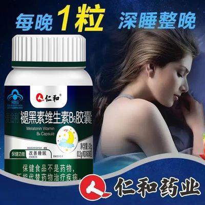 仁和褪黑素維生素B6膠囊改善睡眠失眠安眠助眠安神秒睡神器