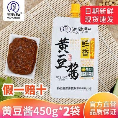 王致和黄豆酱450g*2袋装鲜香口味豆瓣酱大豆酱非转基因大颗粒黄豆