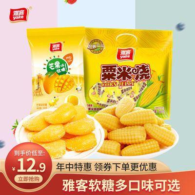 76399/雅客玉米糖栗米烧软糖500g袋装糖果儿童零食婚庆喜糖休闲零食批发