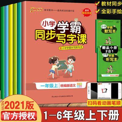 75435/2021新版小学学霸同步写字课一二三四五六年级临摹楷书练字帖PASS