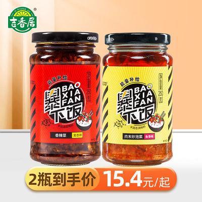 吉香居牛肉酱下饭菜超辣椒酱拌饭拌面下饭酱佐餐喝粥榨菜