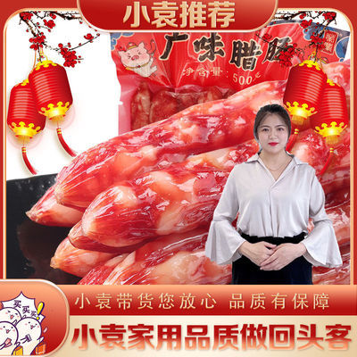 【小袁推荐】荣业腊肠500g*4包广式广味香肠腊肉广东特产真空包装
