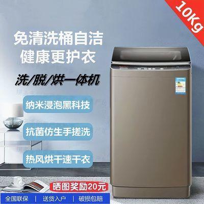75540/新品特价全自动洗衣机5.2~18公斤家用出租房波轮洗脱一体大容量
