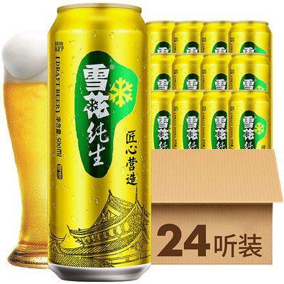 雪花纯生啤酒500mL*24听金纯罐装 新鲜日期 特价整箱批发
