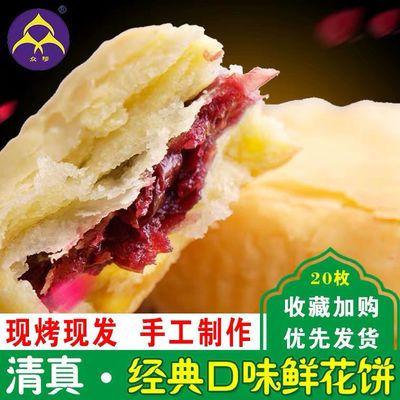 清真玫瑰鲜花饼30g*10袋酥皮玫瑰馅紫薯抹茶云南滇式中秋月饼包邮