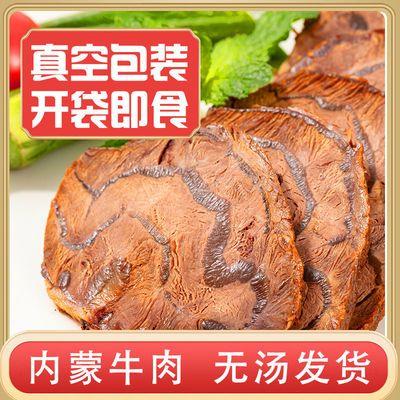 内蒙古酱牛肉卤味牛肉五香牛肉真空即食熟食小包装休闲网红小零食