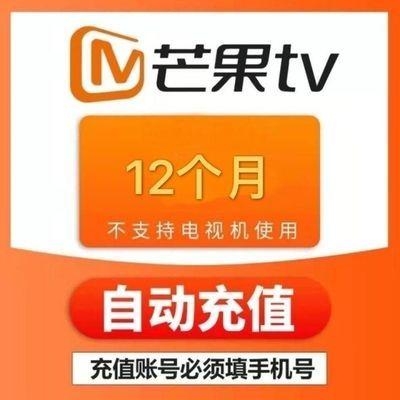 芒果tv年卡一年12个月vip芒果年卡员会