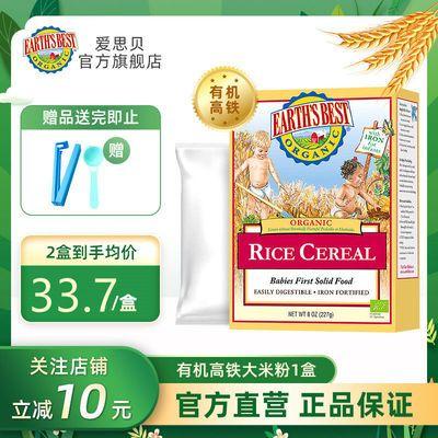 【欧版】爱思贝地球米粉婴儿有机高铁米粉进口营养米糊227g