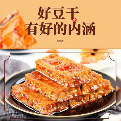 湖南特产湘宫殿亮哥豆腐干豆制品零麻辣休闲小零食