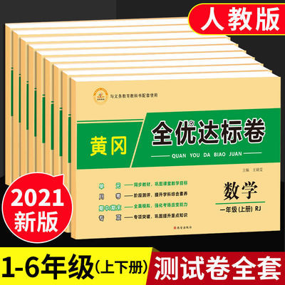 黄冈达标测试卷一二三四五六年级上册语文数学英语全套试卷人教版