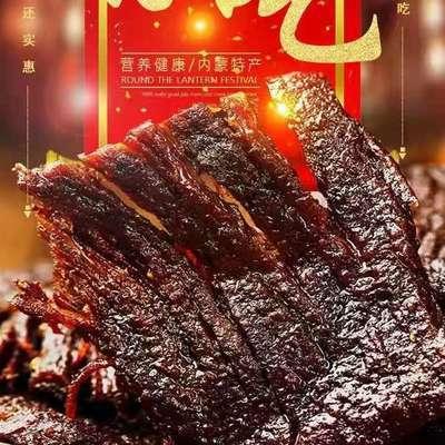 牛肉干100g/1000g正宗内蒙古手撕牛肉干特产五香香酱牛肉零食小吃