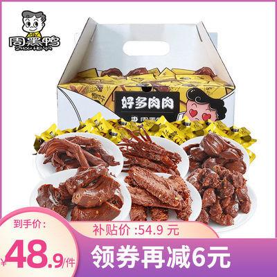 【券后48.9】周黑鸭好多肉肉大礼包500g武汉零食妖你吃鸭礼包720g